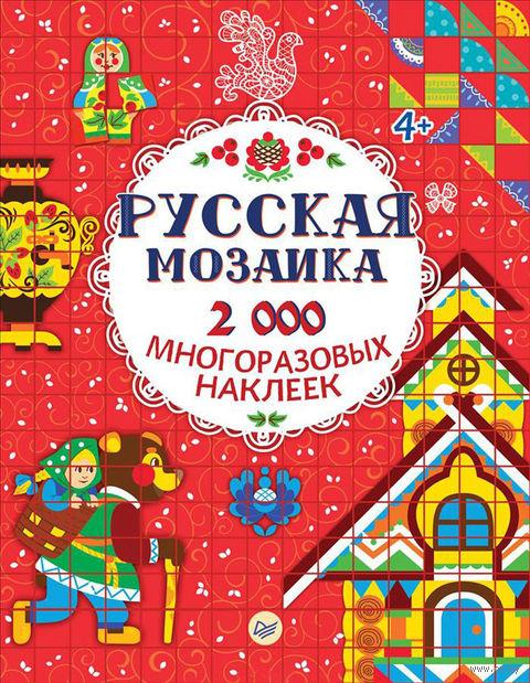 Русская мозаика. 2000 многоразовых наклеек — фото, картинка
