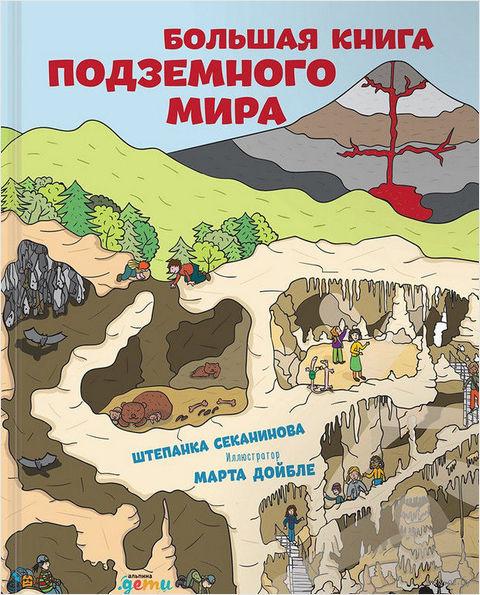 Большая книга подземного мира — фото, картинка