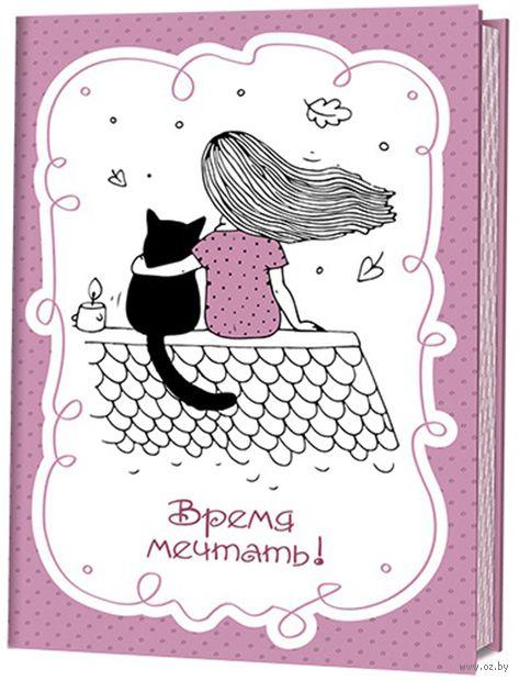 """Блокнотик с котиками и девочками """"Время мечтать"""" (115х165 мм; розовый) — фото, картинка"""
