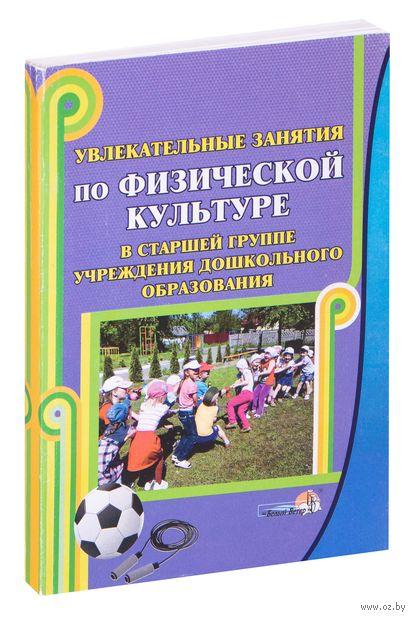 Увлекательные занятия по физической культуре в старшей группе учреждений дошкольного образования — фото, картинка