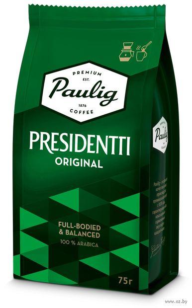 "Кофе молотый ""Paulig. Presidentti Original"" (75 г) — фото, картинка"