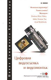 Цифровая видеосъемка и видеомонтаж (+ CD) — фото, картинка