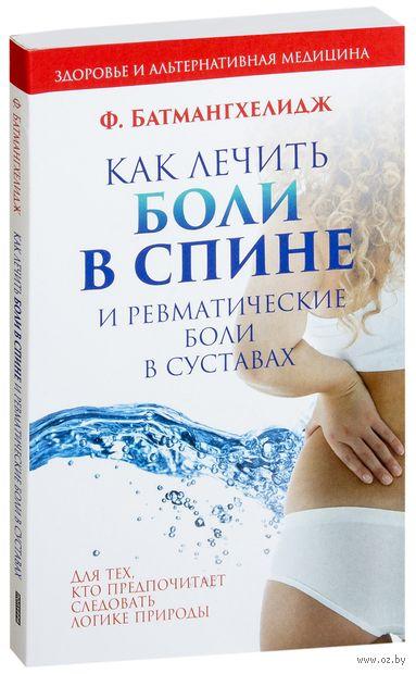 Как лечить боли в спине и ревматические боли в суставах. Фирейдон Батмангхелидж