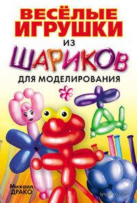 Веселые игрушки из шариков + насос + шарики. Михаил Драко