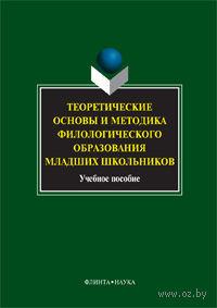 Теоретические основы и методика филологического образования младших школьников. Маргарита Кусова, Н. Багичева