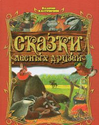 Сказки лесных друзей. Валерий Кастрючин