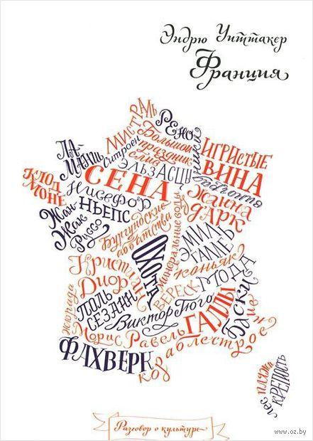 Франция. Эндрю Уиттакер
