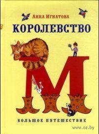 Королевство М. Большое путешествие. Анна Игнатова