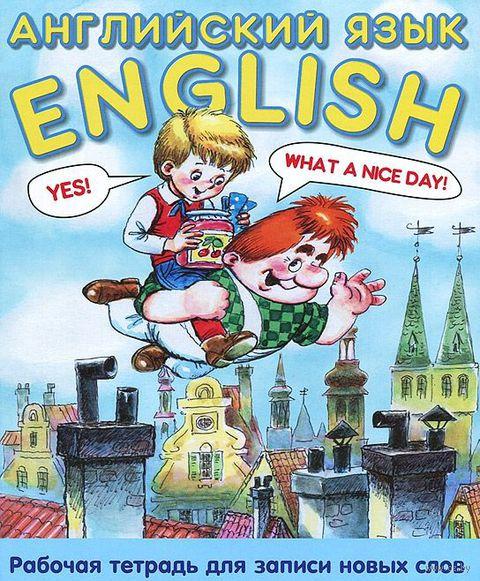 Английский язык. Рабочая тетрадь для записи новых слов + справочные материалы (Карлсон)