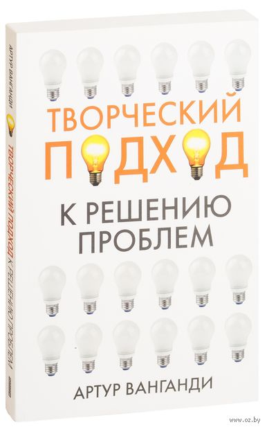 Творческий подход к решению проблем. Артур Ванганди