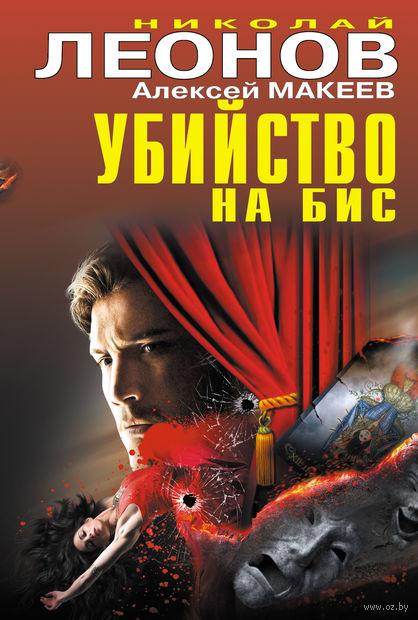 Убийство на бис. Николай Леонов, Алексей Макеев