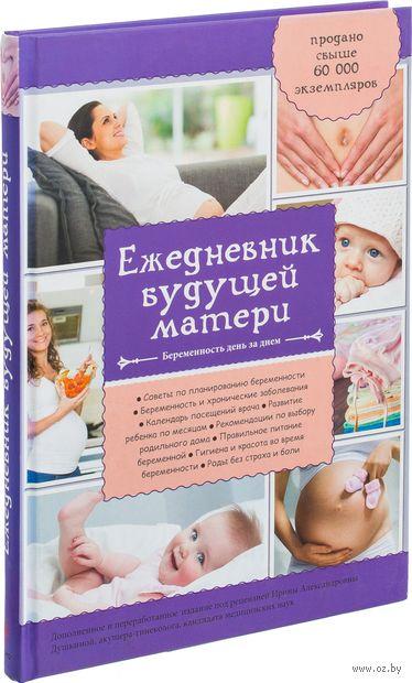 Ежедневник будущей матери. Беременность день за днем — фото, картинка