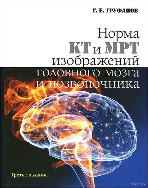 Норма КТ и МРТ изображений головного мозга и позвоночника. Геннадий Труфанов