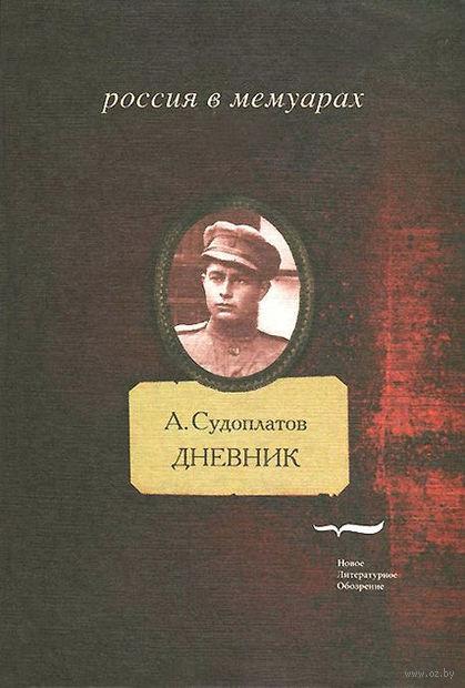 А. Судоплатов. Дневник. Александр Судоплатов
