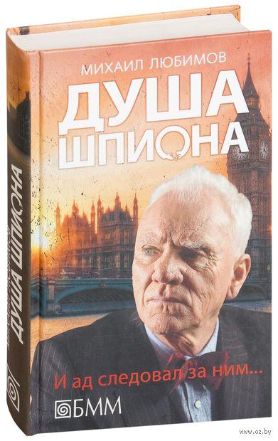 Душа шпиона. И ад следовал за ним.... Михаил Любимов