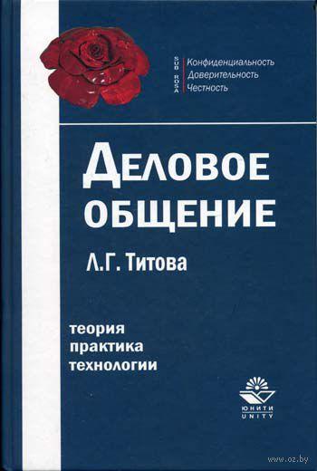 Деловое общение. Л. Титова