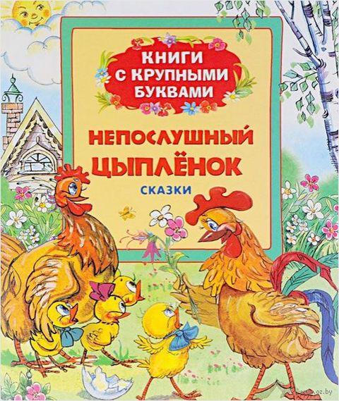 Непослушный цыпленок. Святослав Рунге, Александр Кумма