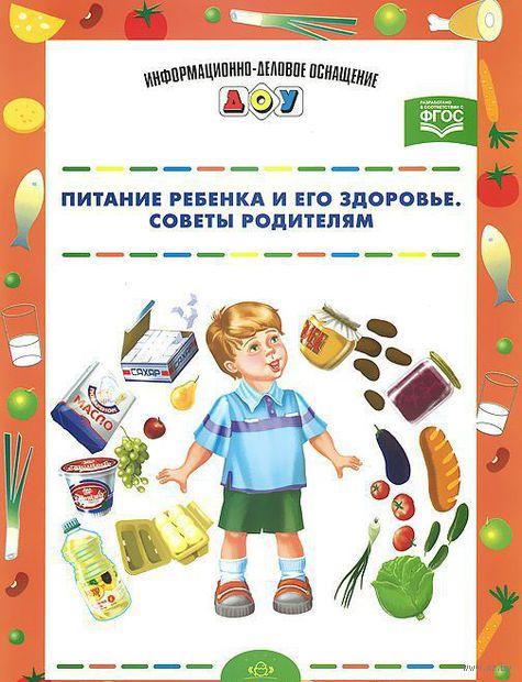 Питание ребенка и его здоровье. Советы родителям. Р. Галимулина