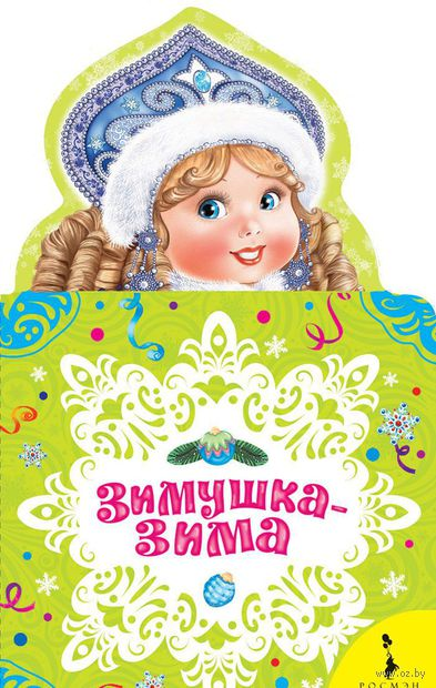 Зимушка-зима — фото, картинка