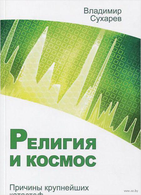 Религия и космос. Причины крупнейших катастроф. Владимир Сухарев