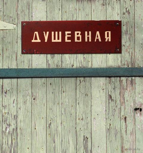 """Табличка на дверь """"Душевная"""" — фото, картинка"""