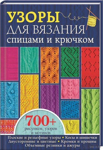 Узоры для вязания спицами и крючком. Более 700 рисунков, узоров и мотивов — фото, картинка