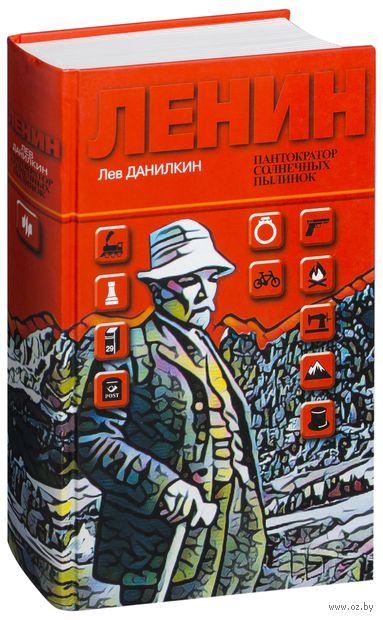 Ленин. Пантократор солнечных пылинок — фото, картинка