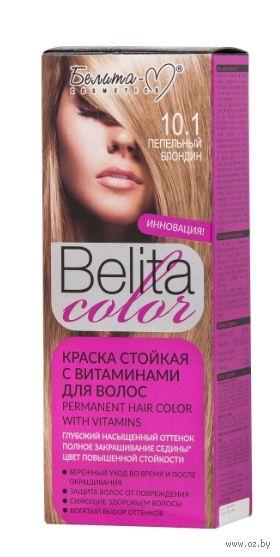 """Краска для волос """"Belita Color"""" (тон: 10.1, пепельный блондин) — фото, картинка"""