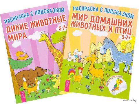 Дикие животные мира. Мир домашних животных и птиц (комплект из 2-х книг) — фото, картинка