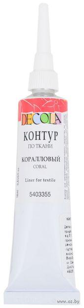 "Контур по ткани ""Decola"" (коралловый; 18 мл) — фото, картинка"