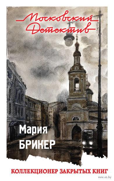 Коллекционер закрытых книг (м) — фото, картинка