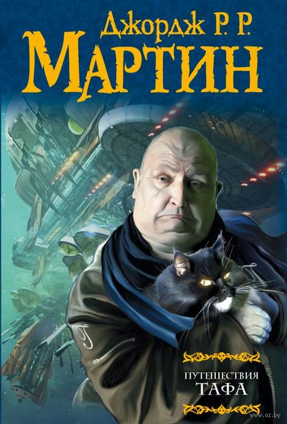 Путешествия Тафа. Джордж Мартин