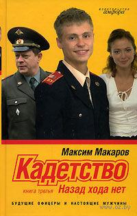 Кадетство. Книга 3. Назад хода нет. Максим Макаров