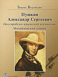 Пушкин Александр Сергеевич. Борис Веробьян