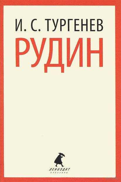 Рудин (м). Иван Тургенев