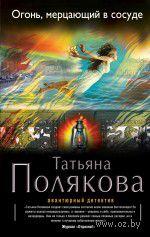 Огонь, мерцающий в сосуде (м). Татьяна Полякова