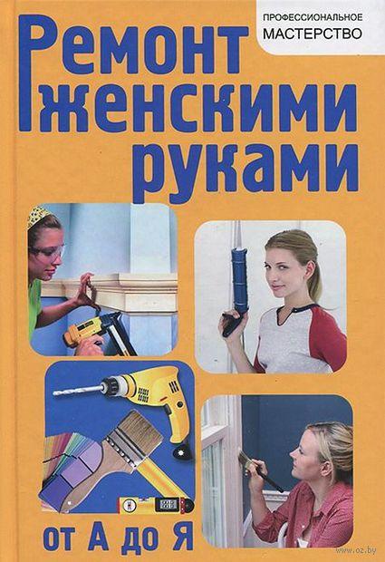 Ремонт женскими руками от А до Я. В. Котельников