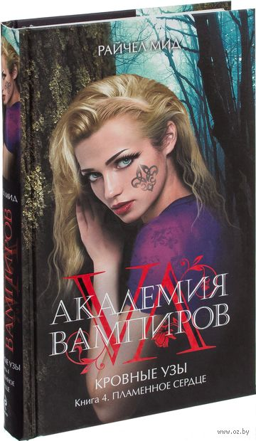 Академия вампиров. Кровные узы. Книга 4. Пламенное сердце. Райчел Мид