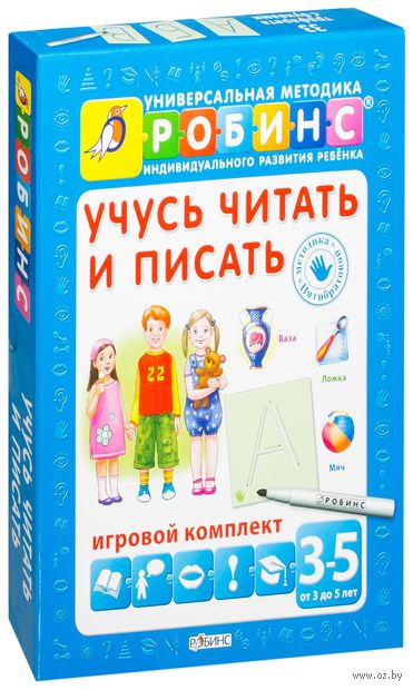 Учусь читать и писать. Игровой комплект. Наталия Пятибратова