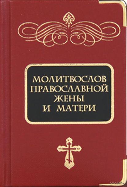 Молитвослов православной жены и матери (подарочное издание)