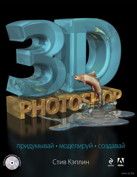 3D Photoshop (+ CD). Стив Кэплин