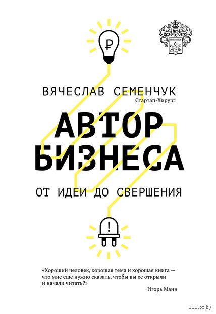 Автор бизнеса. От идеи до свершения. Вячеслав Семенчук