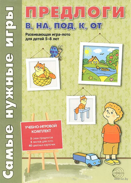 Предлоги в, на, под, к, от. Развивающая игра-лото для детей 5-8 лет. И. Каширина, Т. Парамонова