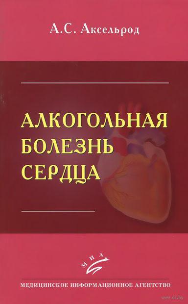 Алкогольная болезнь сердца. Анна Аксельрод