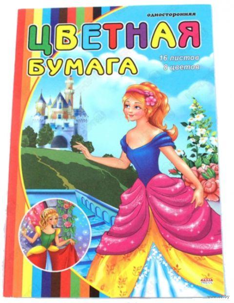"""Бумага цветная """"Принцесса"""" (16 листов; 8 цветов)"""