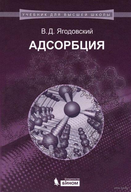 Адсорбция. Виктор Ягодовский