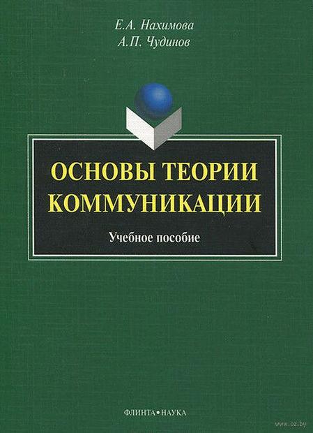 Основы теории коммуникации. Анатолий Чудинов, Елена Нахимова