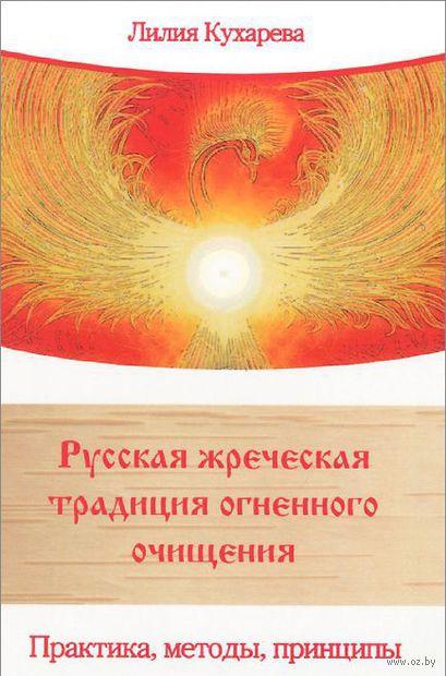 Русская жреческая традиция огненного очищения. Практика, методы, принципы — фото, картинка