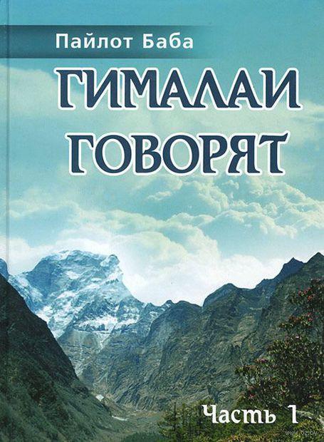 Гималаи говорят. Часть 1 — фото, картинка