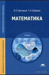 Математика. В. Григорьев, Татьяна Сабурова